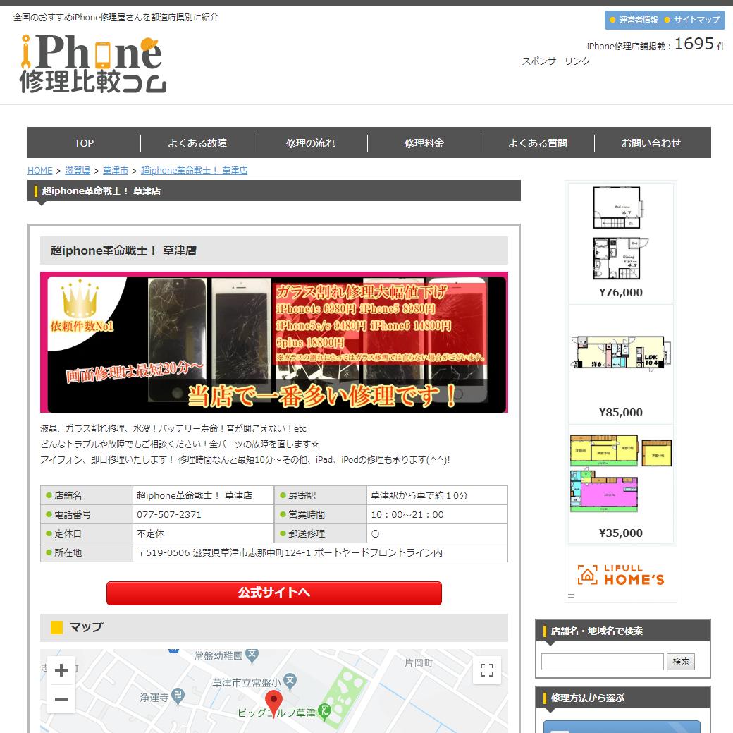 超iPhone革命戦士!草津店|滋賀・草津