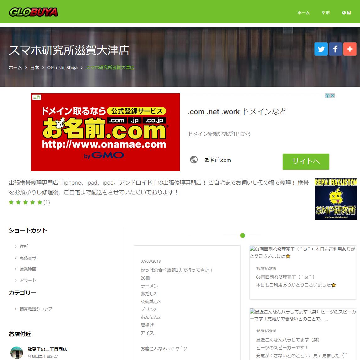 スマホ研究所滋賀大津店|滋賀・大津