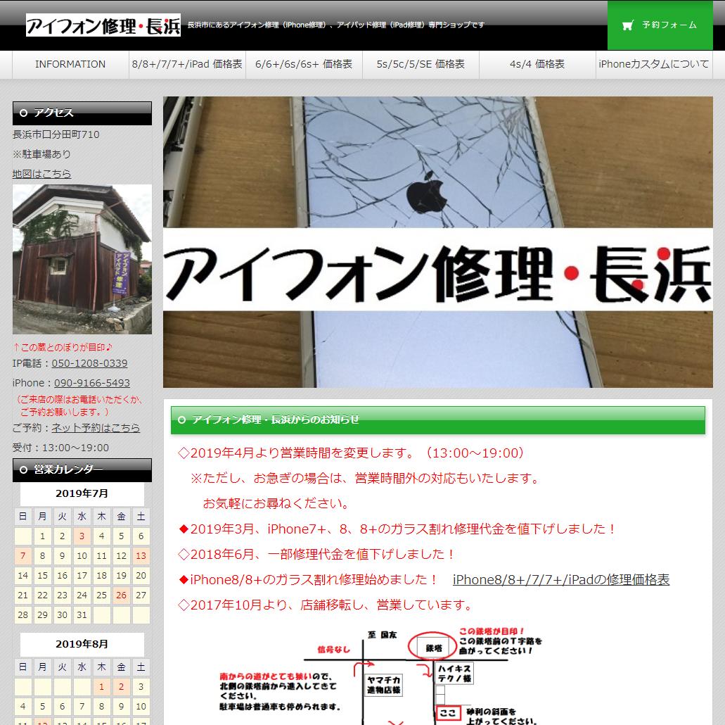 アイフォン修理・長浜店|滋賀・長浜