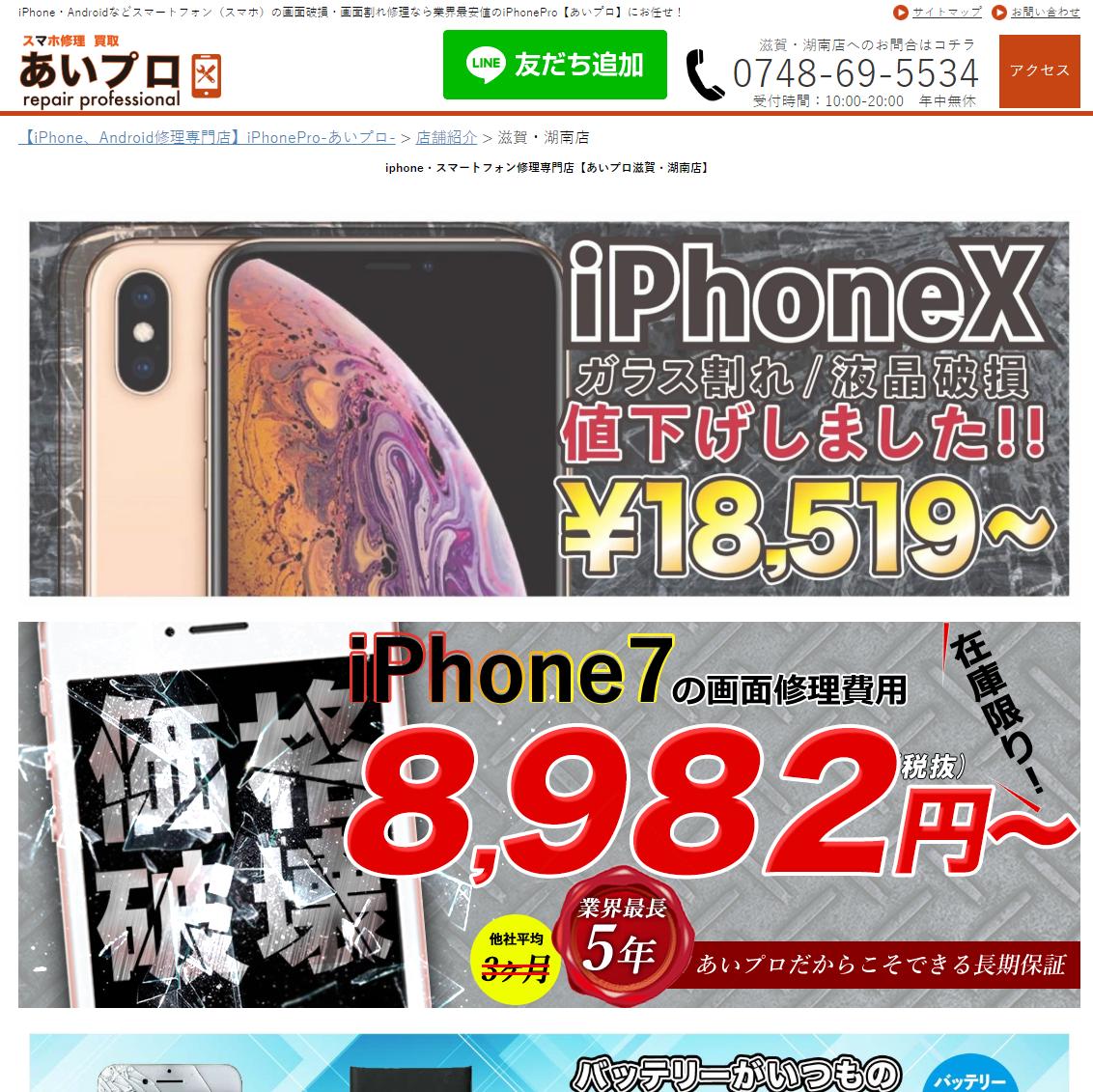 iPhonePro あいプロ イオンタウン湖南店|滋賀・湖南