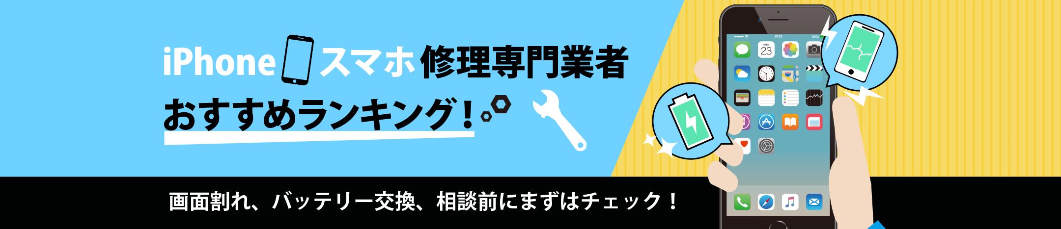 滋賀県内のiPhone修理専門業者おすすめランキング